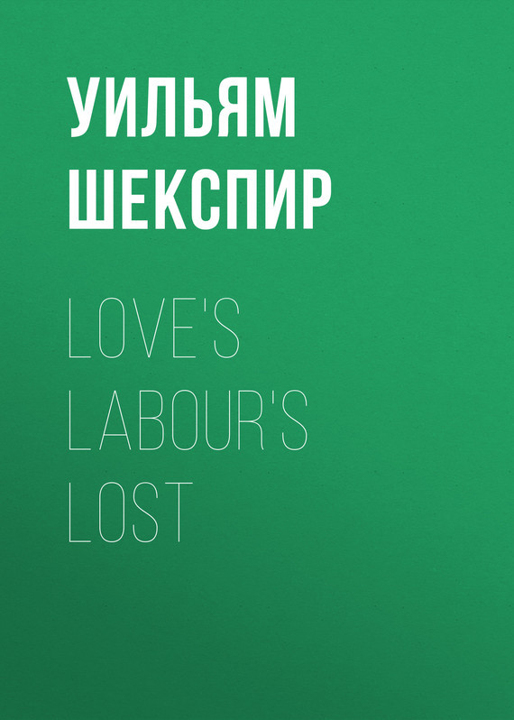 Уильям Шекспир Love's Labour's Lost уильям шекспир the shakespeare story book