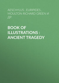 Aeschylus - Book of illustrations : Ancient Tragedy
