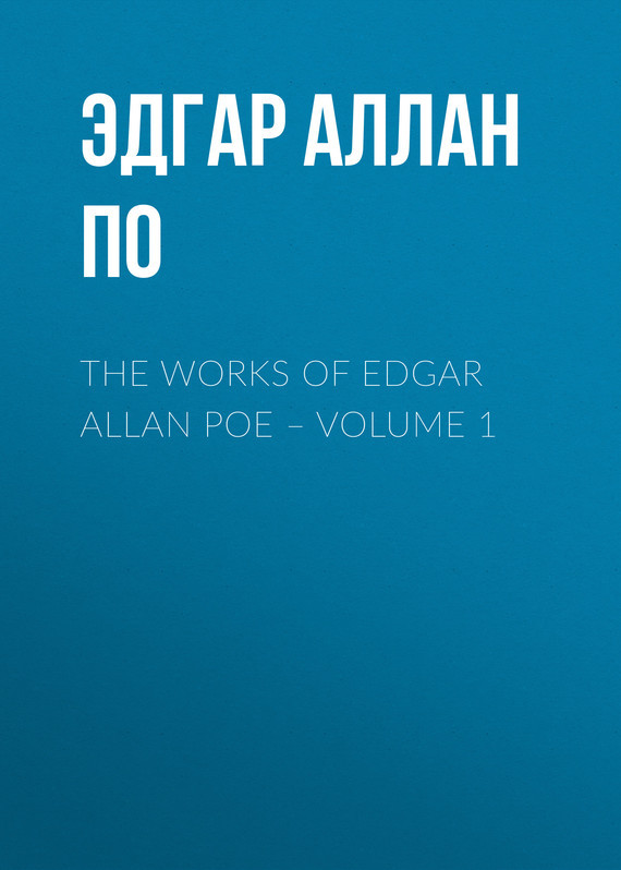 Эдгар Аллан По The Works of Edgar Allan Poe – Volume 1 poe e a the best of edgar allan poe vol 2 эдгар аллан по избранное кн на англ яз