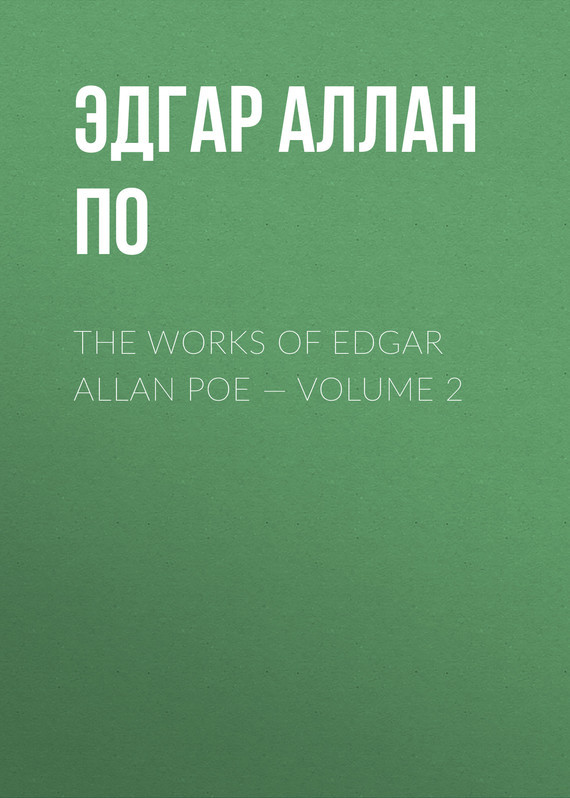 Эдгар Аллан По The Works of Edgar Allan Poe — Volume 2 poe e a the best of edgar allan poe vol 2 эдгар аллан по избранное кн на англ яз