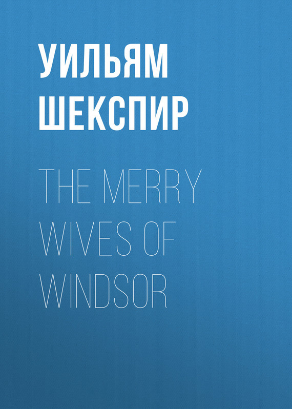Уильям Шекспир The Merry Wives of Windsor уильям шекспир the shakespeare story book