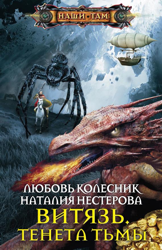 Наталия Нестерова бесплатно