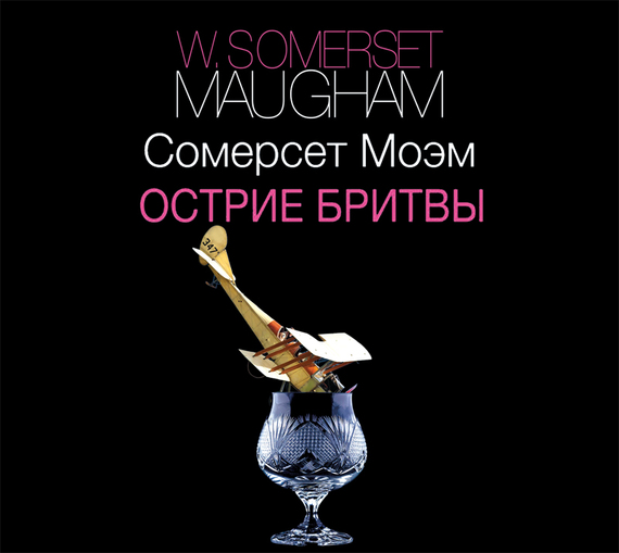 Уильям Сомерсет Моэм Острие бритвы уильям сомерсет моэм острие бритвы