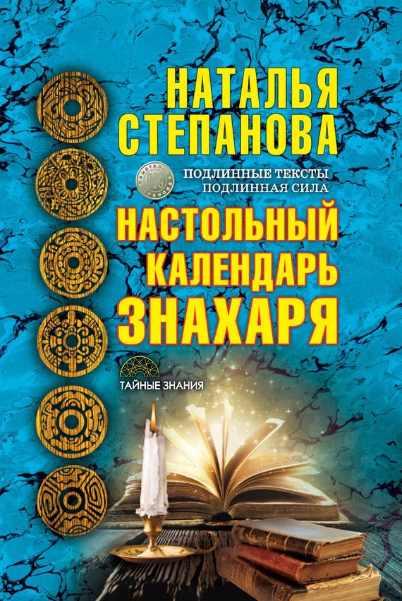 Наталья Степанова. Настольный календарь знахаря