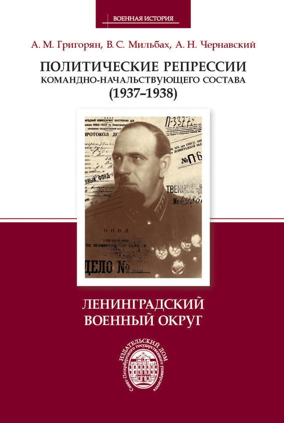 Политические репрессии командно-начальствующего состава (1937–1938). Ленинградский военный округ