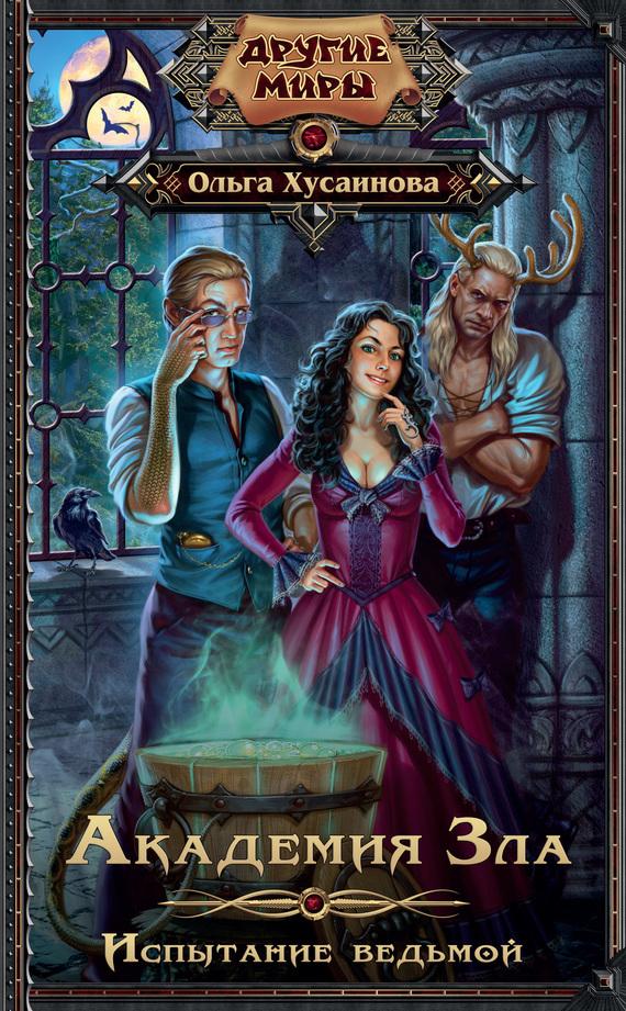 академия магических близнецов 2 читать