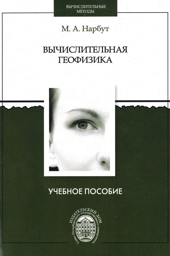 Михаил Нарбут бесплатно