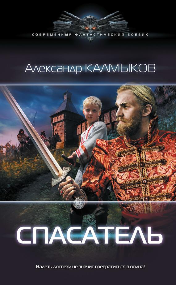 Александр Калмыков Спасатель нашествие дни и ночи