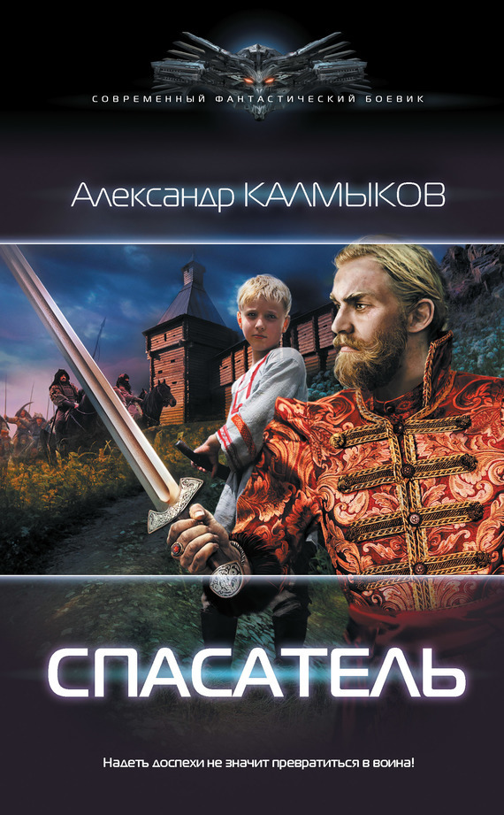 Александр Калмыков - Спасатель