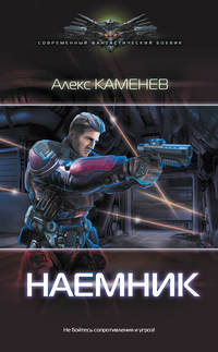 Алекс Каменев - Наемник
