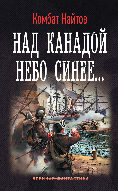 Скачать бесплатно книги серии комбат