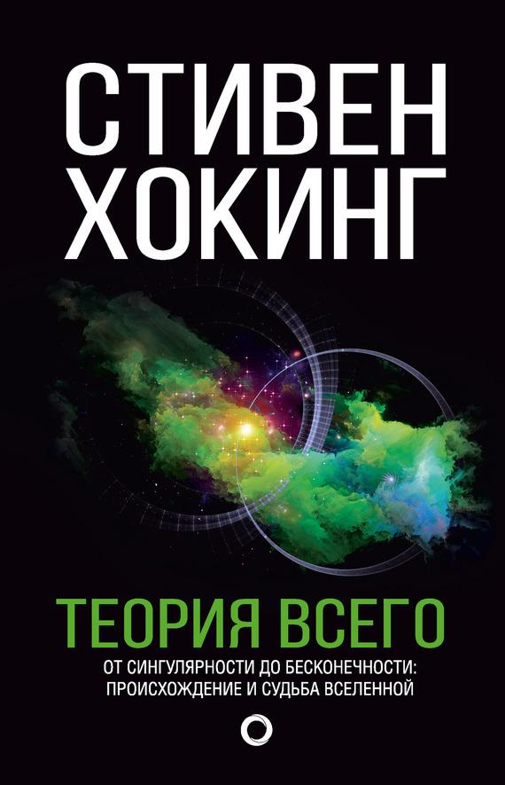Теория всего. От сингулярности до бесконечности: происхождение и судьба Вселенной от ЛитРес