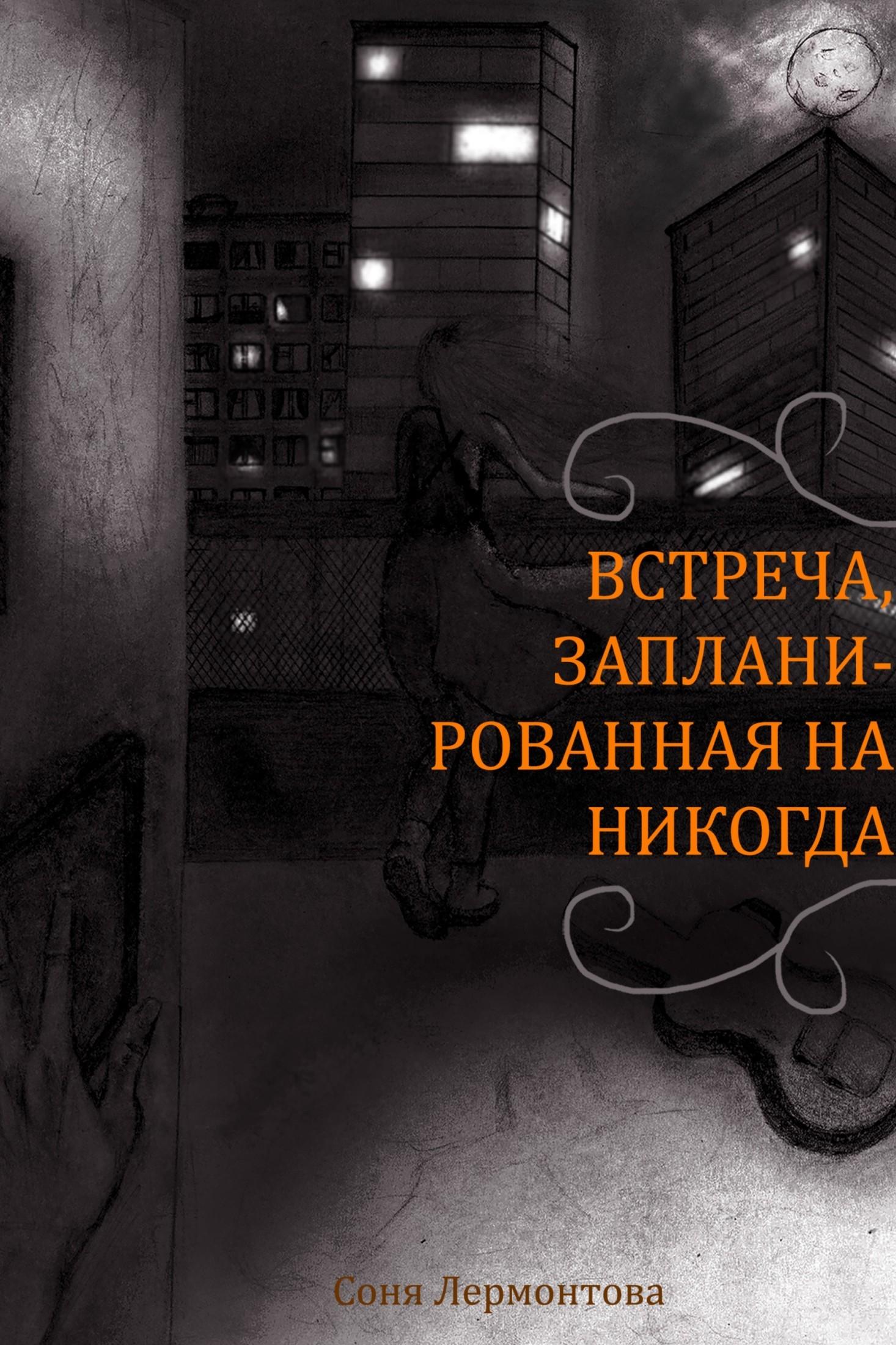 Соня Лермонтова бесплатно