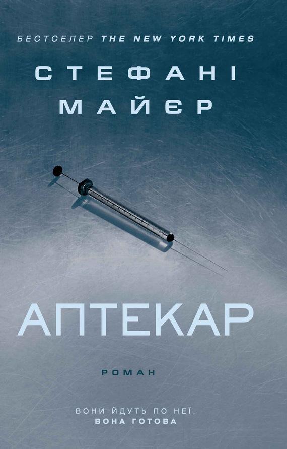Стефані Майєр Аптекар юрий винничук аптекар