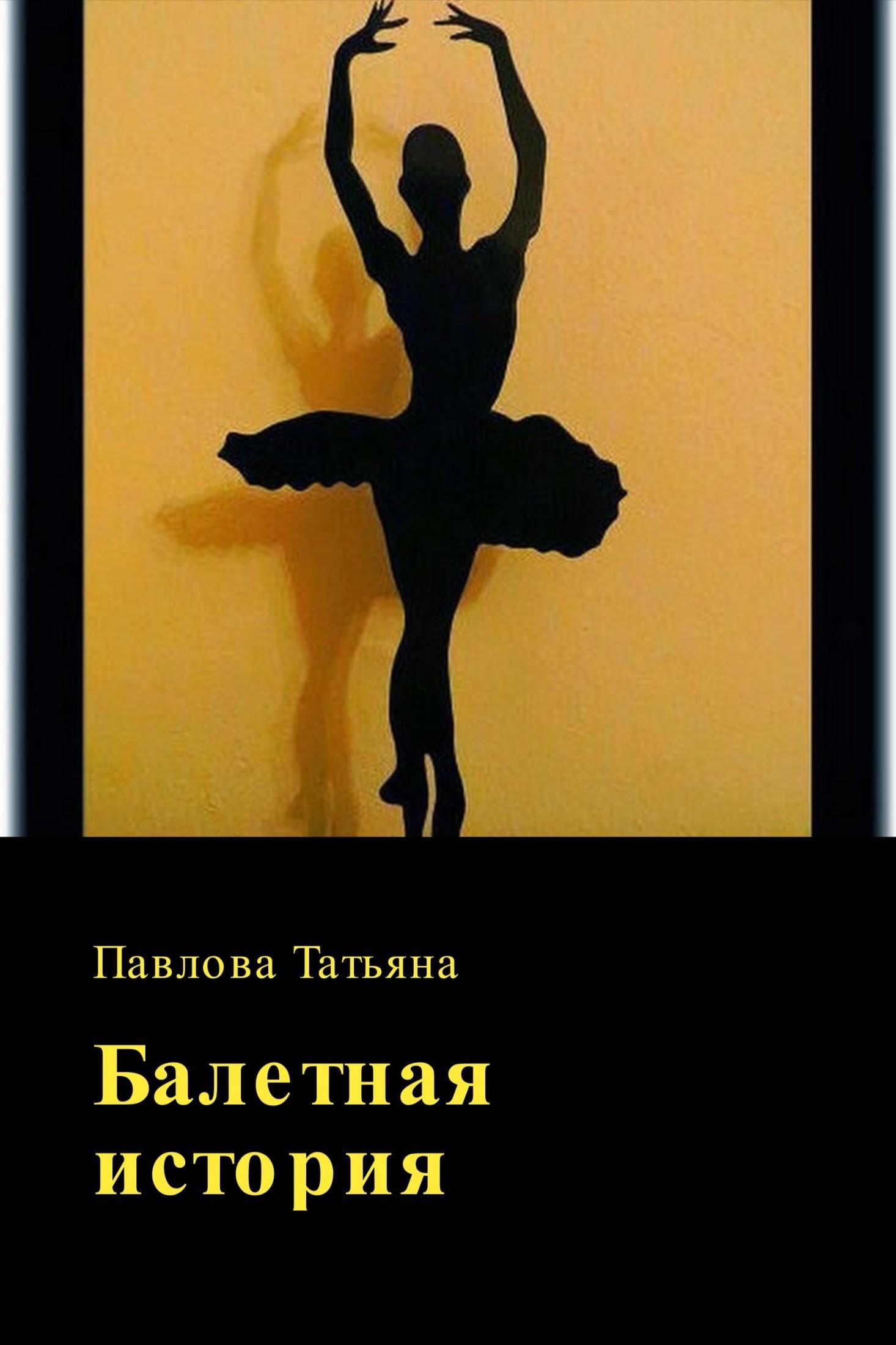 Балетная история
