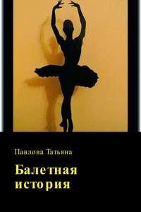 - Балетная история