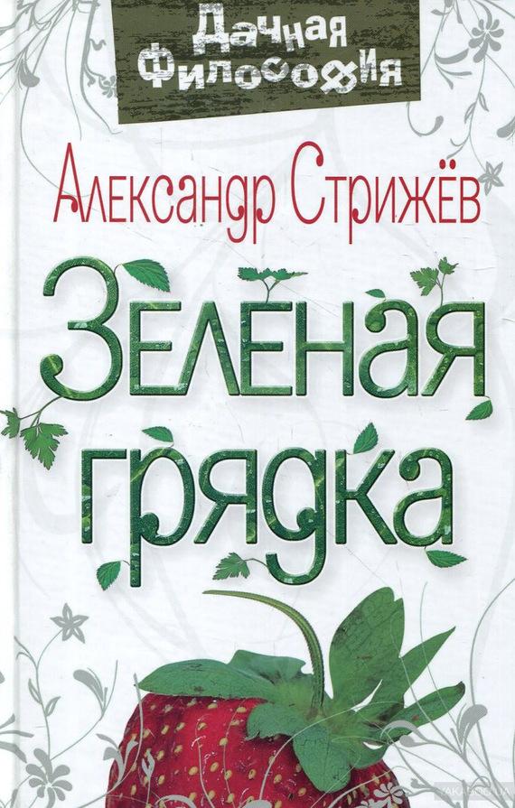 Александр Стрижев. Зеленая грядка