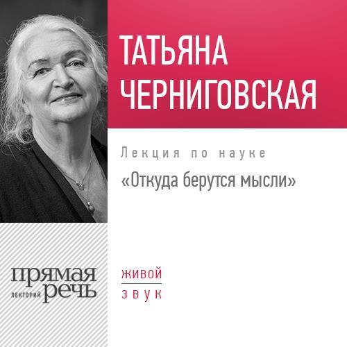 Татьяна Черниговская Лекция «Откуда берутся мысли» цена
