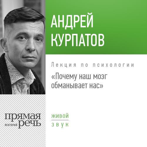 Андрей Курпатов Лекция «Почему наш мозг обманывает нас» йонге мингьюр ринпоче будда мозг и нейрофизиология счастья аудиокнига