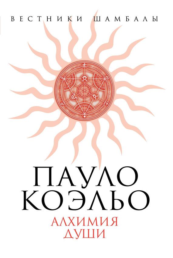 Вадим Телицын Пауло Коэльо
