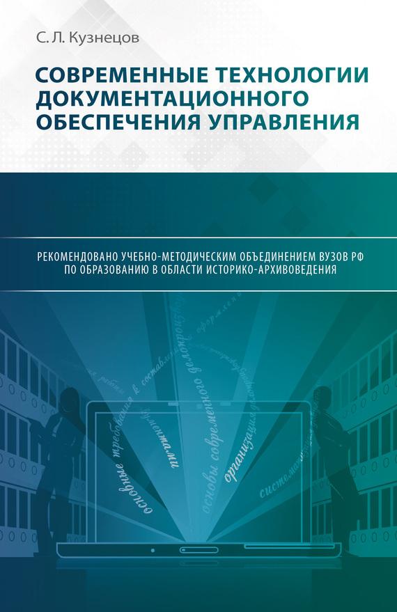 Современные технологии документационного обеспечения управления от ЛитРес