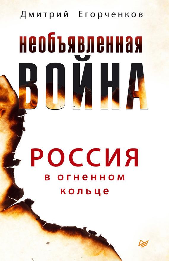 Дмитрий Егорченков бесплатно