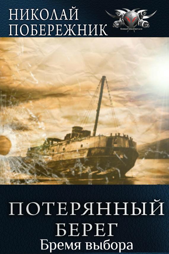 Николай Побережник - Бремя выбора