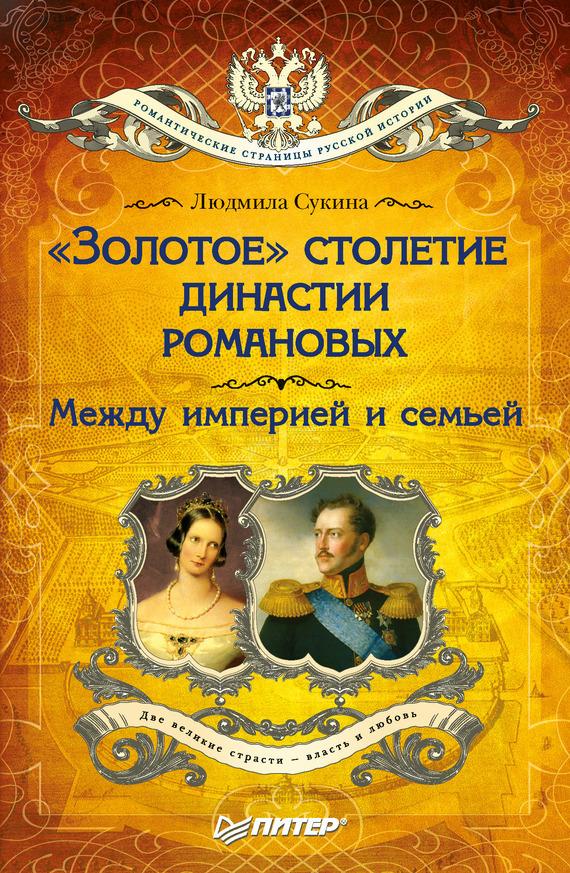 Обложка книги «Золотое» столетие династии Романовых. Между империей и семьей, автор Людмила Сукина