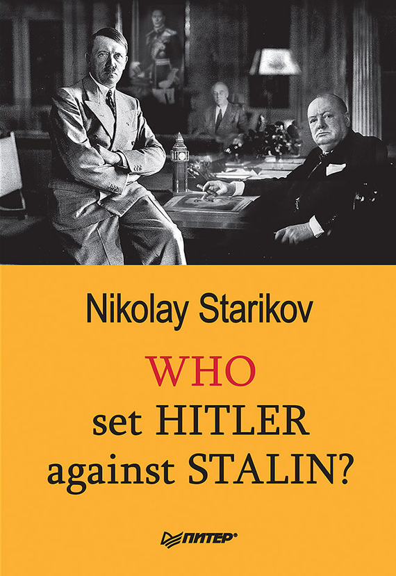 Николай Стариков Who set Hitler against Stalin? the who the who it s hard lp