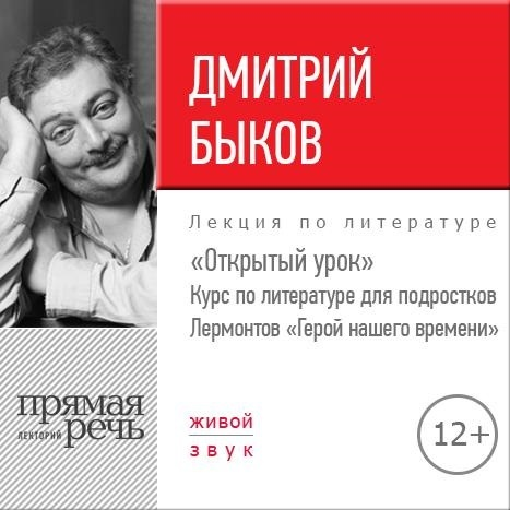 Дмитрий Быков Лекция «Открытый урок. Лермонтов – Герой нашего времени»