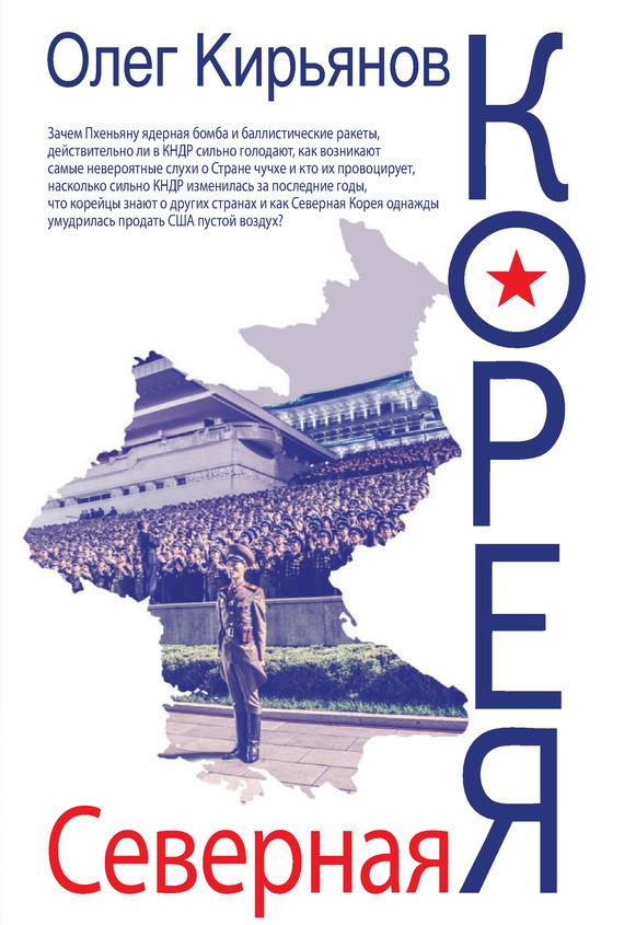 Олег Кирьянов Северная Корея кирьянов о в северная корея