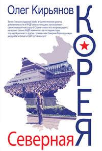 Олег Кирьянов - Северная Корея