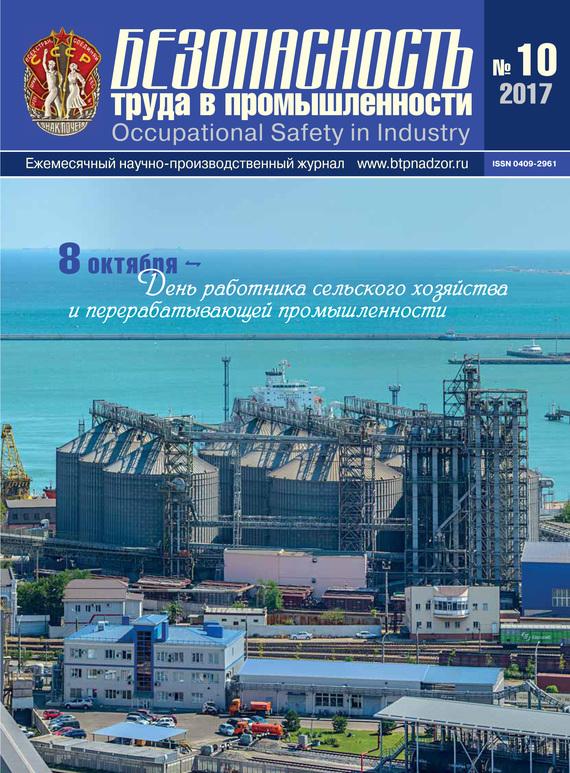 Отсутствует Безопасность труда в промышленности № 10/2017