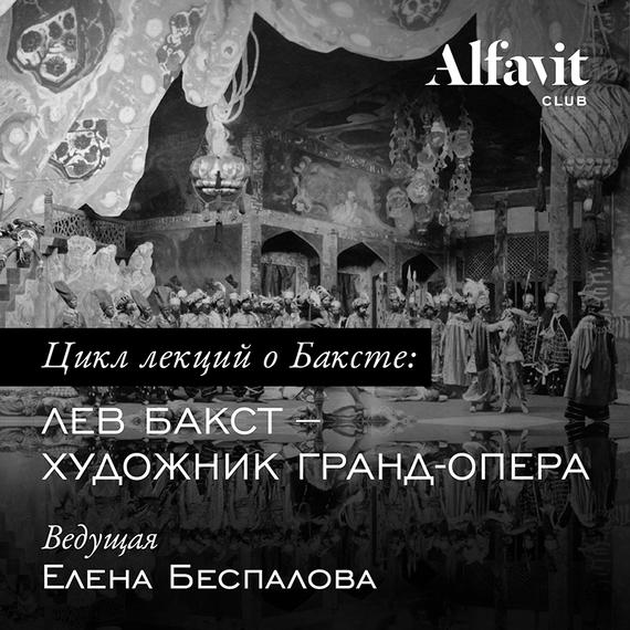 Елена Беспалова Бакст – художник Гранд-опера купить авто сузуки гранд витара в вологде в салоне