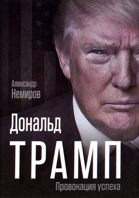 Александр Немиров бесплатно