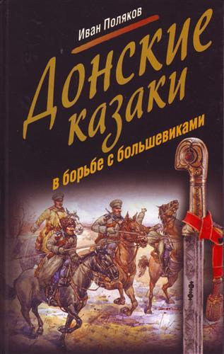 Скачать Донские казаки в борьбе с большевиками быстро