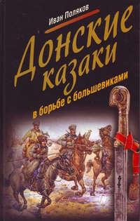 Иван Поляков - Донские казаки в борьбе с большевиками