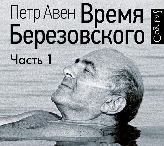 Петр Авен бесплатно