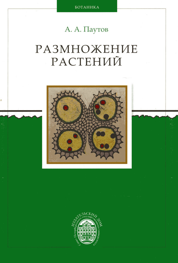Анатолий Паутов Размножение растений размножение растений