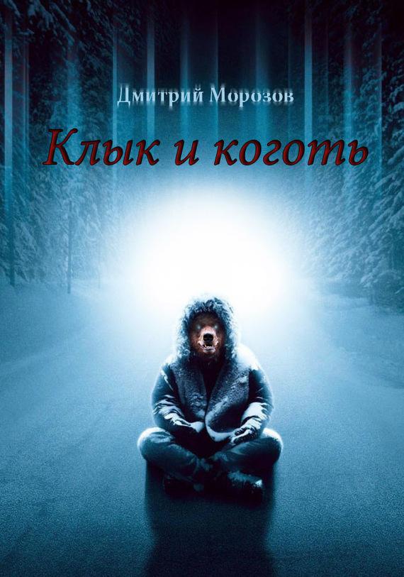 Дмитрий Морозов. Клык и коготь