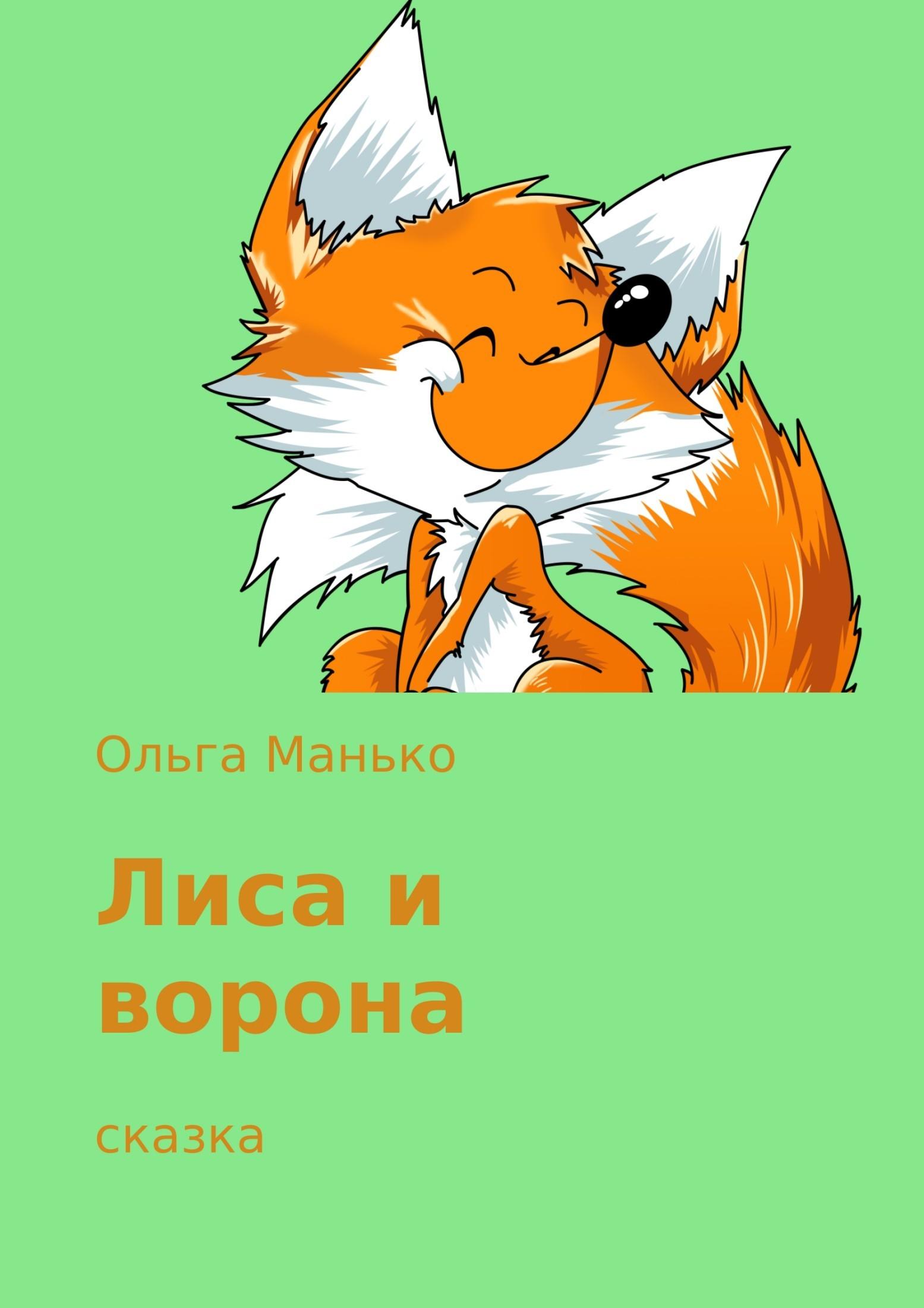 Ольга Владимировна Манько Лиса и ворона наталья перфилова капкан для глупой кошки