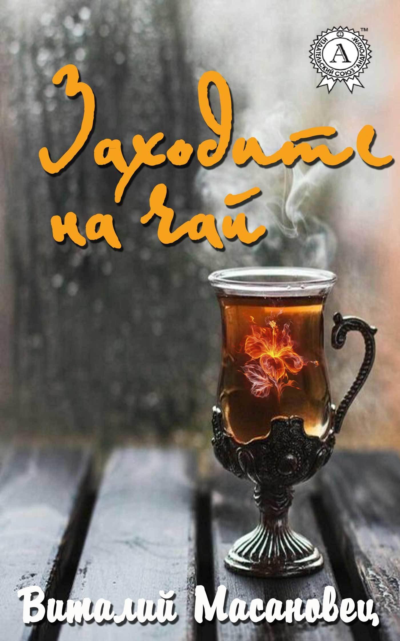 Виталий Масановец. Заходите на чай