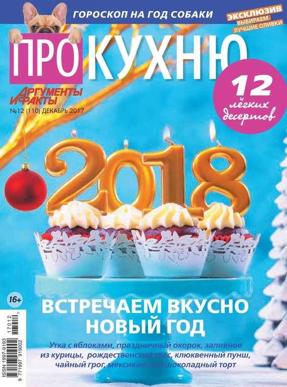 Редакция журнала АиФ. Про Кухню Аиф. Про Кухню 12-2017