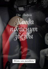 Ева Андреа - Когда погаснут звезды. Жить или рисковать?
