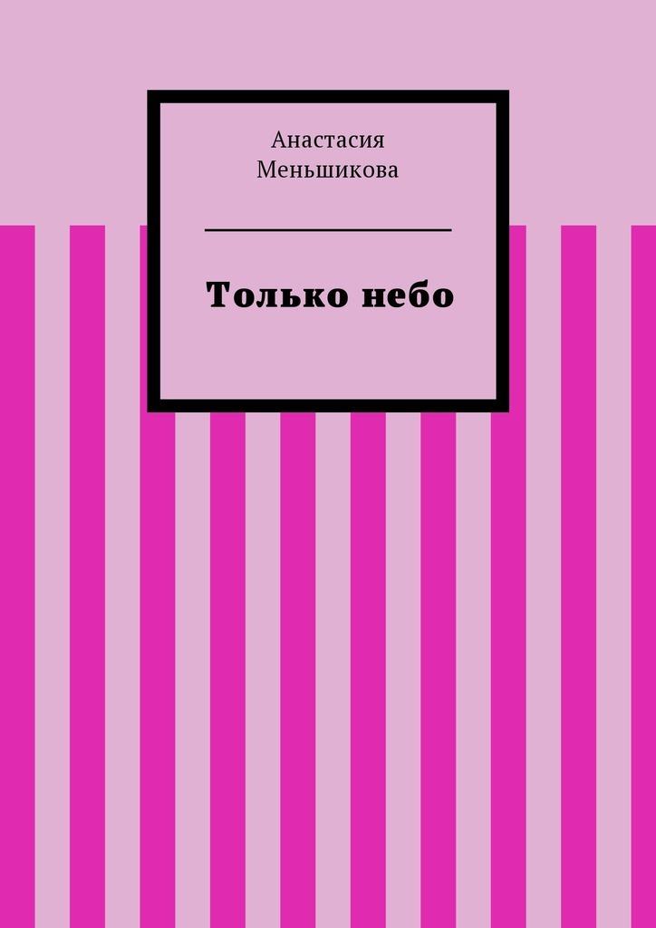 Анастасия Меньшикова Тольконебо рубина д рубина 17 рассказов