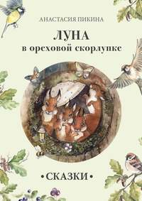 Анастасия Сергеевна Пикина - Луна в ореховой скорлупке