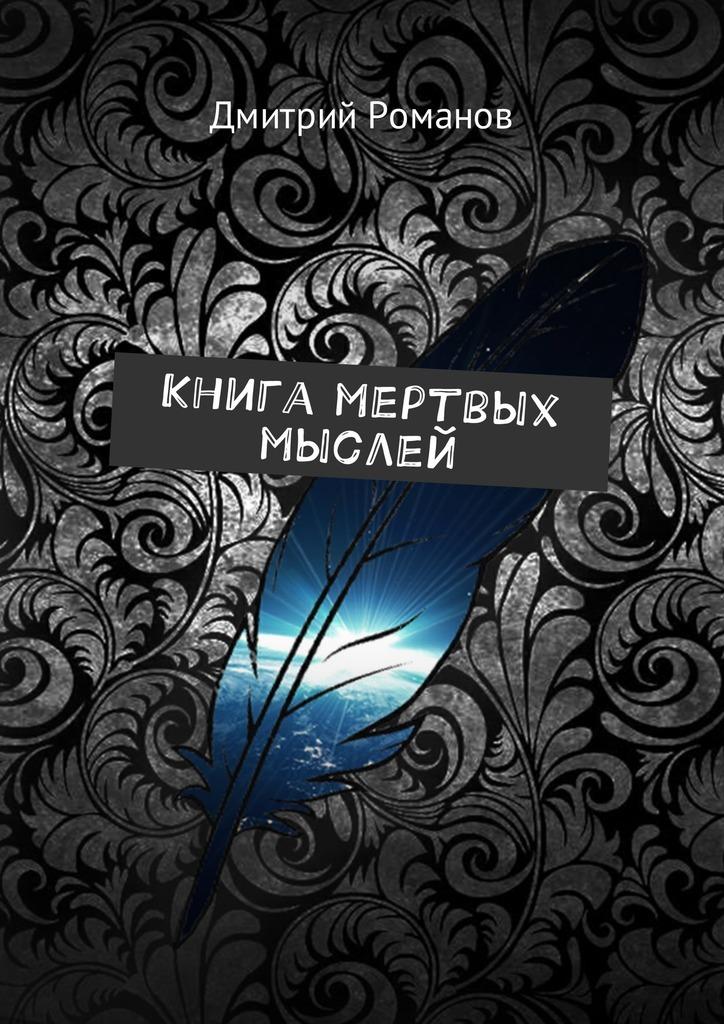 Дмитрий Романов Книга мертвых мыслей коган татьяна васильевна мир где все наоборот