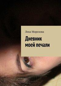 Лека Морозова - Дневник моей печали