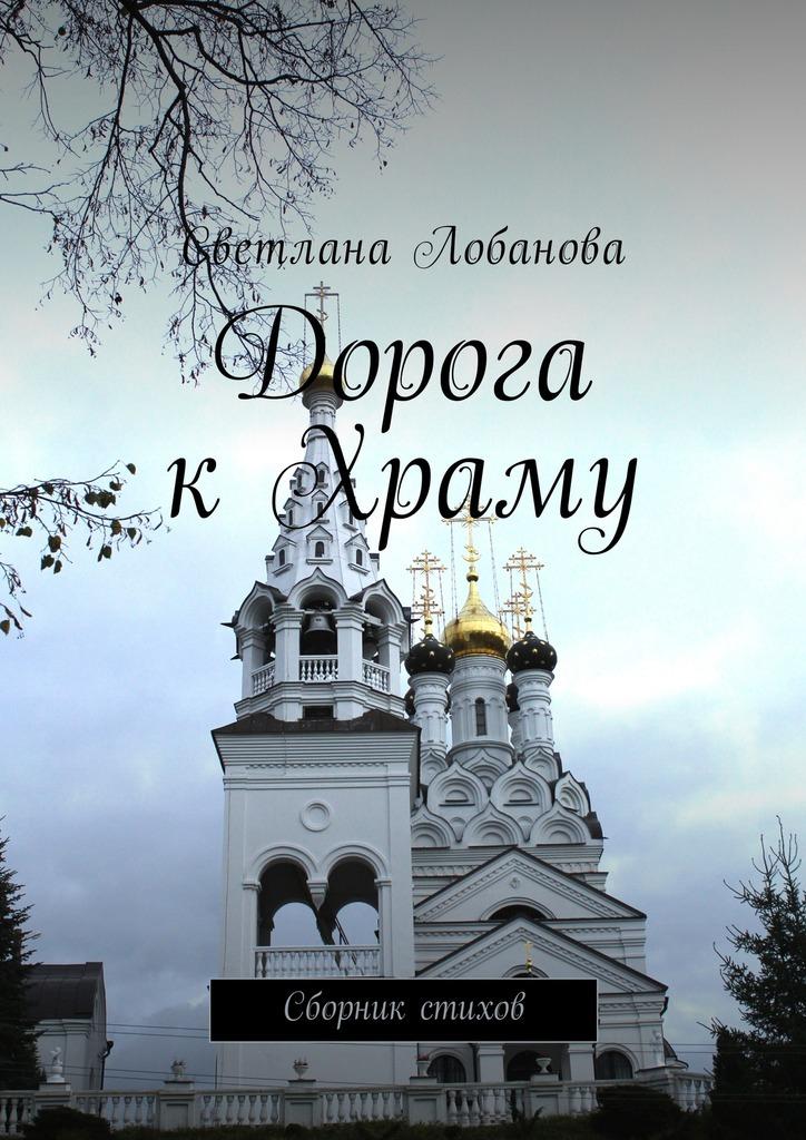 Дорога к храму. Сборник стихов
