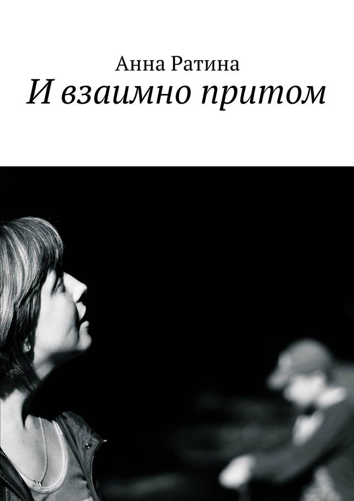 Анна Ратина бесплатно